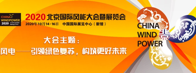 北京国际风能大会