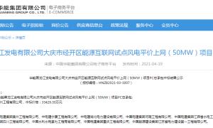 6685.86元/kw!中电建风电平价上网项目落地黑龙江大庆市