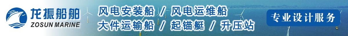 风电安装船、风电运维船设计